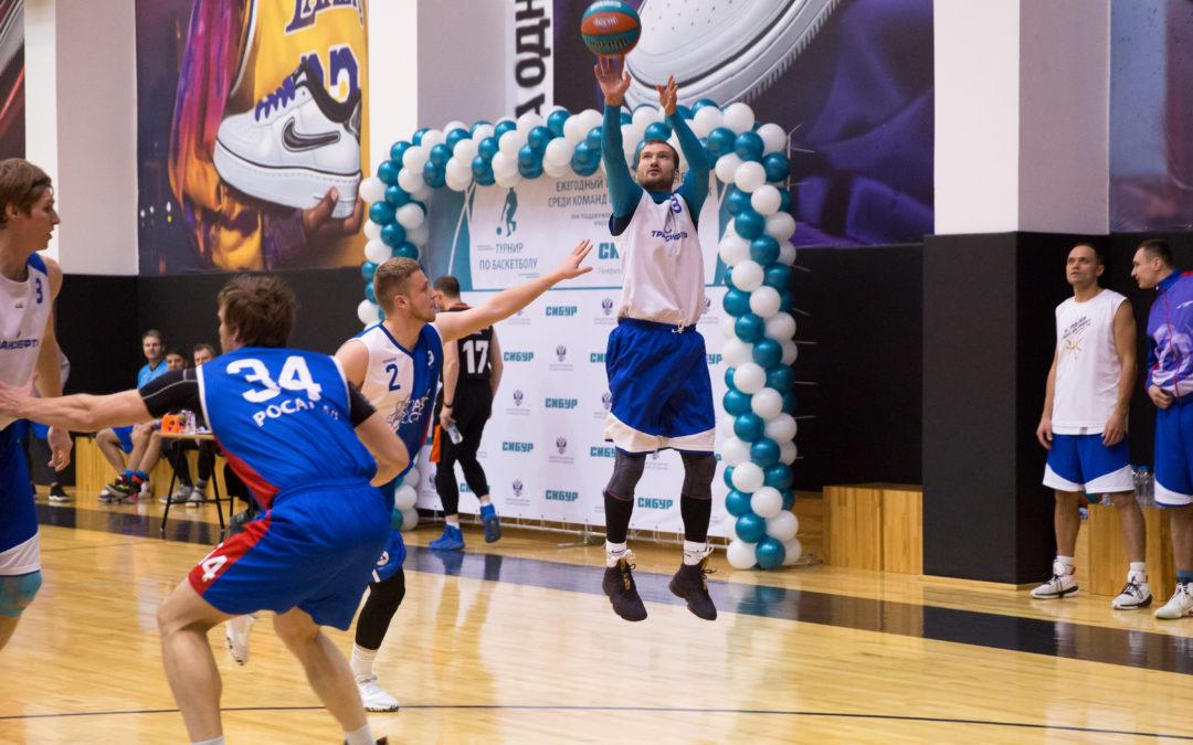 Турнир по баскетболу среди компаний топливно-энергетического комплекса 2019